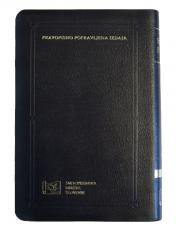 "112754 DSC01401 10mp 177x234 - ""New"" Chráska Bible in Slovene"